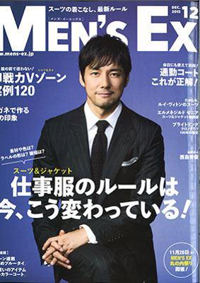 Tatsuya Nakamura di Beams e Men's Ex visitano Gran Sasso